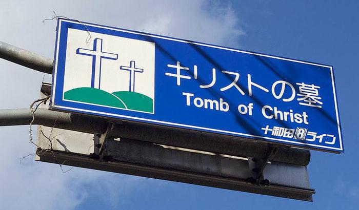 Tomba di Gesù in Giappone1